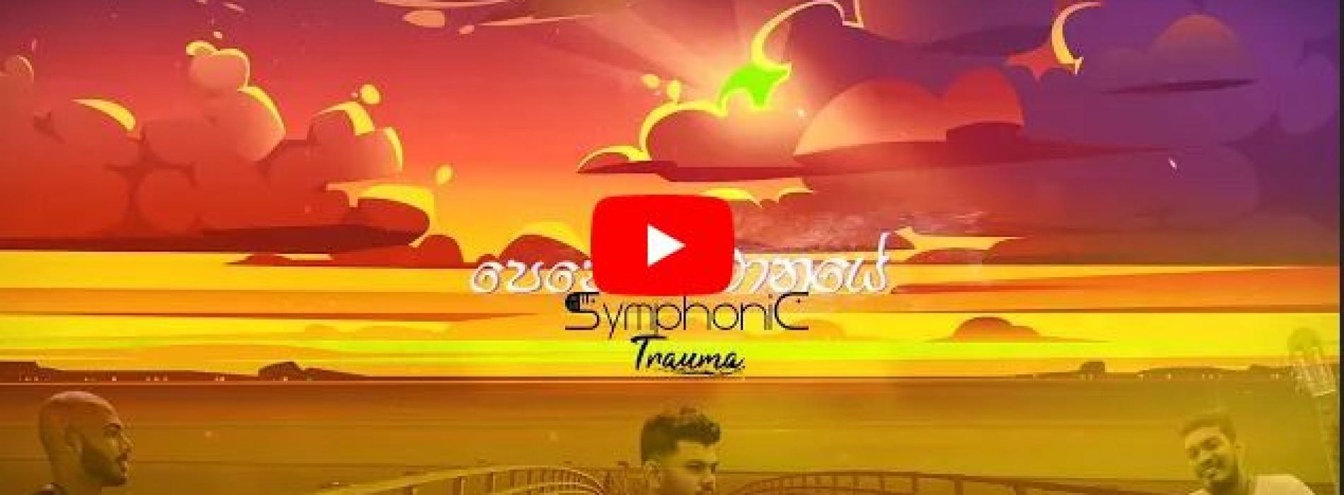 New Music : Randy | Omesh | Hasith – Penena Maanaye (පෙනෙනා මානයේ ) Symphonic Trauma