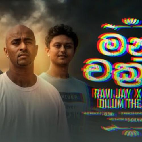 New Music : Ravi jay | J-NiL | Dilum Thejana – Manu Chakraya (මනු චක්රය)