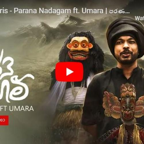 New Music : Sachith Peiris – Parana Nadagam ft Umara | පරණ නාඩගම්