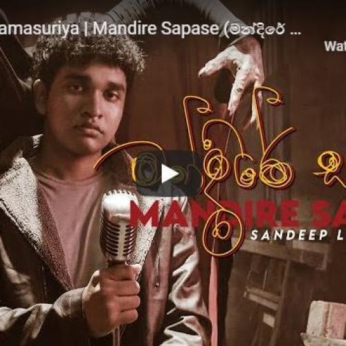 New Music : Sandeep Lamasuriya | Mandire Sapase (මන්දිරේ සැපසේ ) | Official Music Video