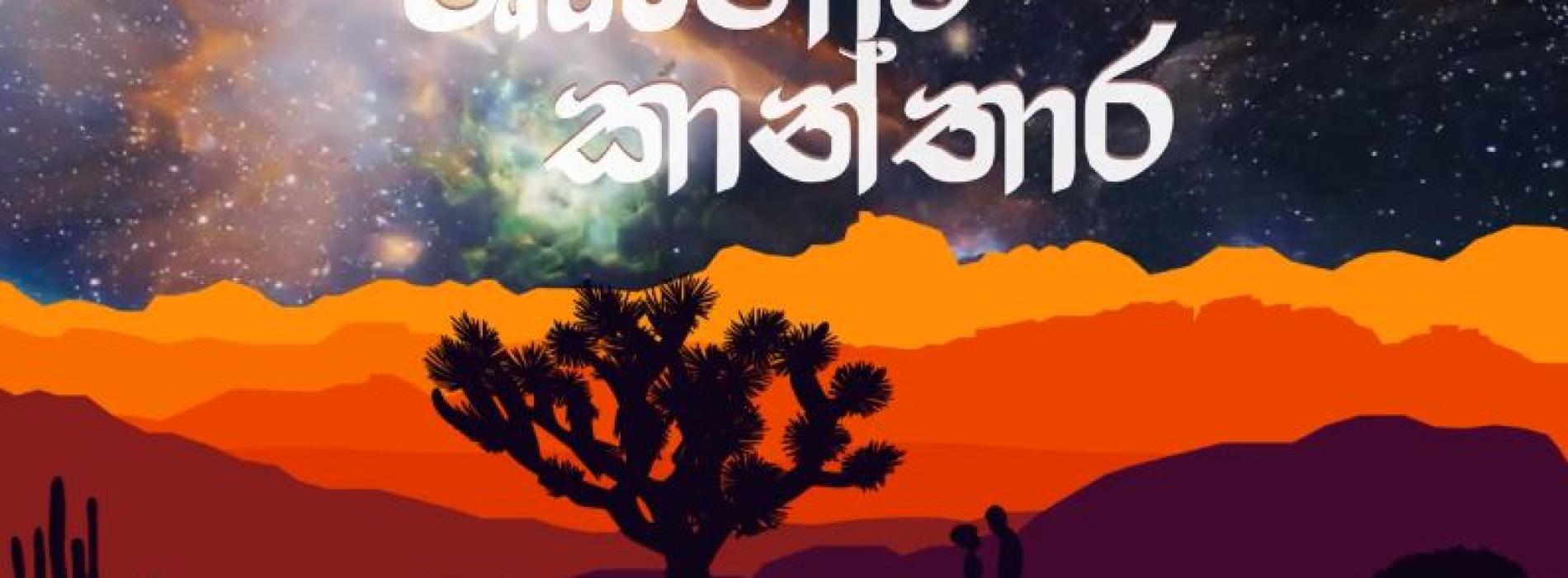 New Music : Shrungara Kanthara   ශෘංගාර කාන්තාර   Heshan Manatunga