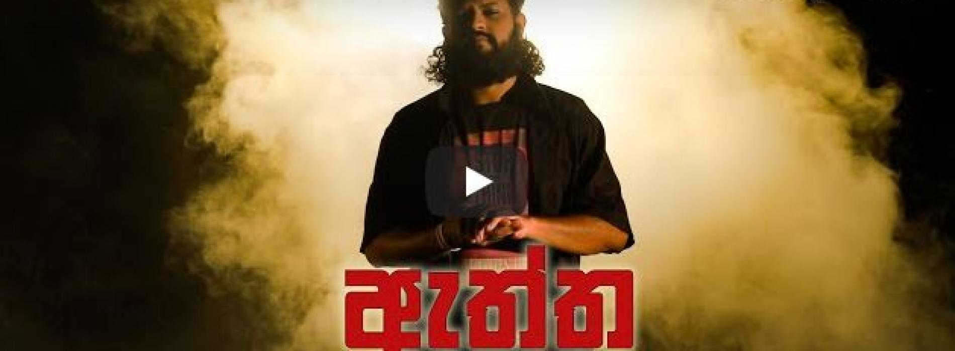 New Music : Thaan – The Truth (ඇත්ත) Official Music Video