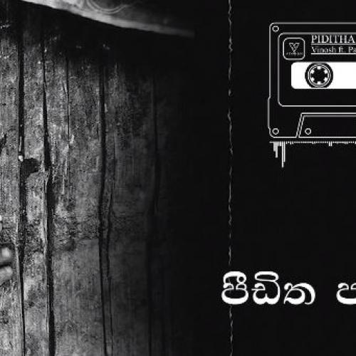 New Music : Vinosh X Pazi – Piditha Panthiye I පීඩිත පන්තියේ
