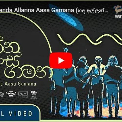 New Music : WAYO – Handa Allanna Aasa Gamana (හඳ අල්ලන්න ආස ගමන) | Official Video