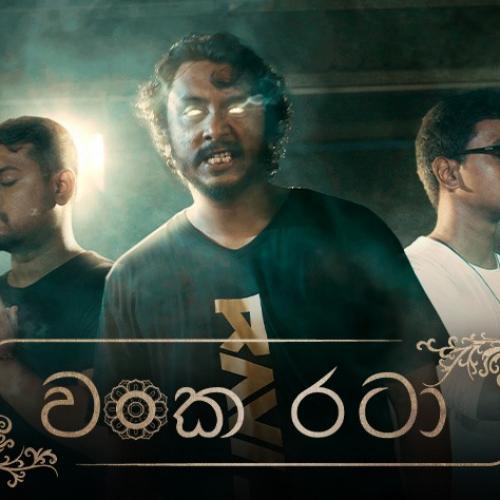 New Music : Wanka Rataa (වංක රටා) Ravi Jay – Shenick | iClown (The Knight Out OST)