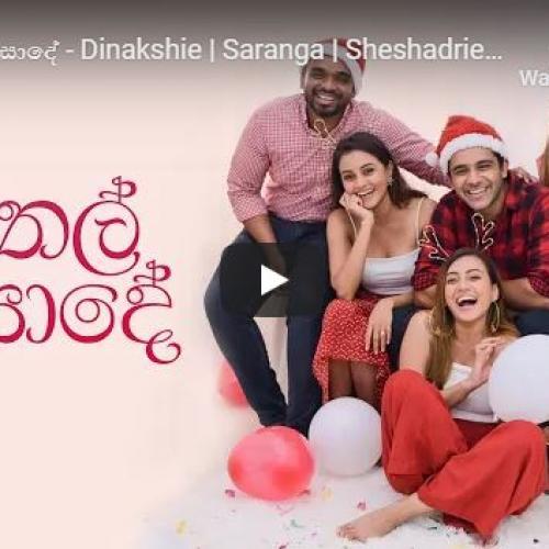 New Music : නත්තල් ප්රියසාදේ – Dinakshie | Saranga | Sheshadrie | Krishan | Shanudrie