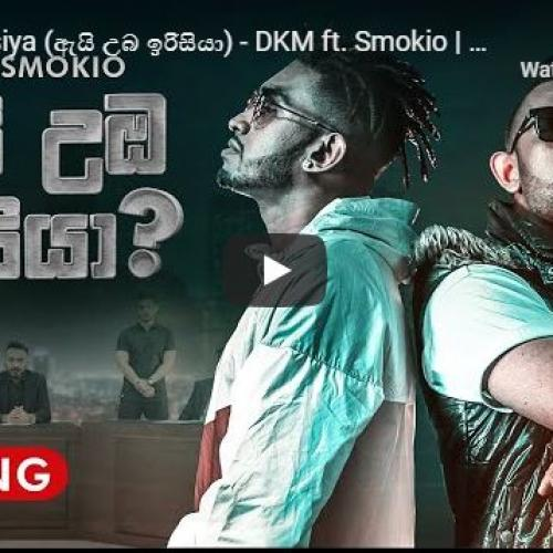 New Music : Ai Uba Irisiya (ඇයි උබ ඉරිසියා) – DKM ft Smokio | Official Music Video