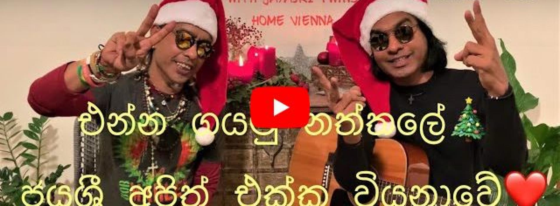 """Seasonal Special : """"Christmas with Jayasri Twins"""" Sing-Along From Vienna Home"""