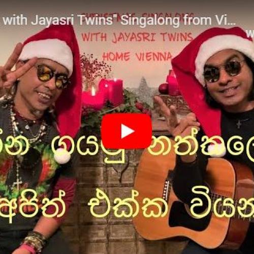 "Seasonal Special : ""Christmas with Jayasri Twins"" Sing-Along From Vienna Home"