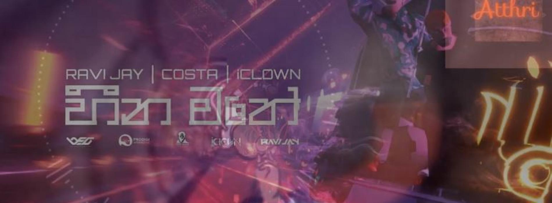New Music : Costa X Atthri – Heena Mathe (හීන මතේ) | Ravi Jay | iClown