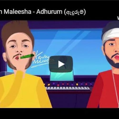New Music : Dilo x Kevin Maleesha – Adhurum (ඇදුරුම්)