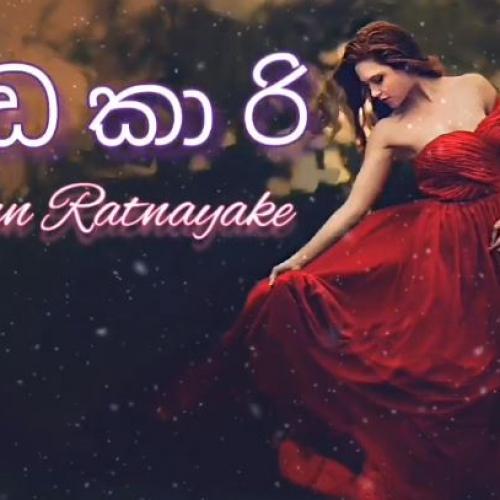 New Music : Hadakarai | හැඩකාරි | Sandun Ratnayake | Official Audio | My Heart Will Go On Sinhala Version