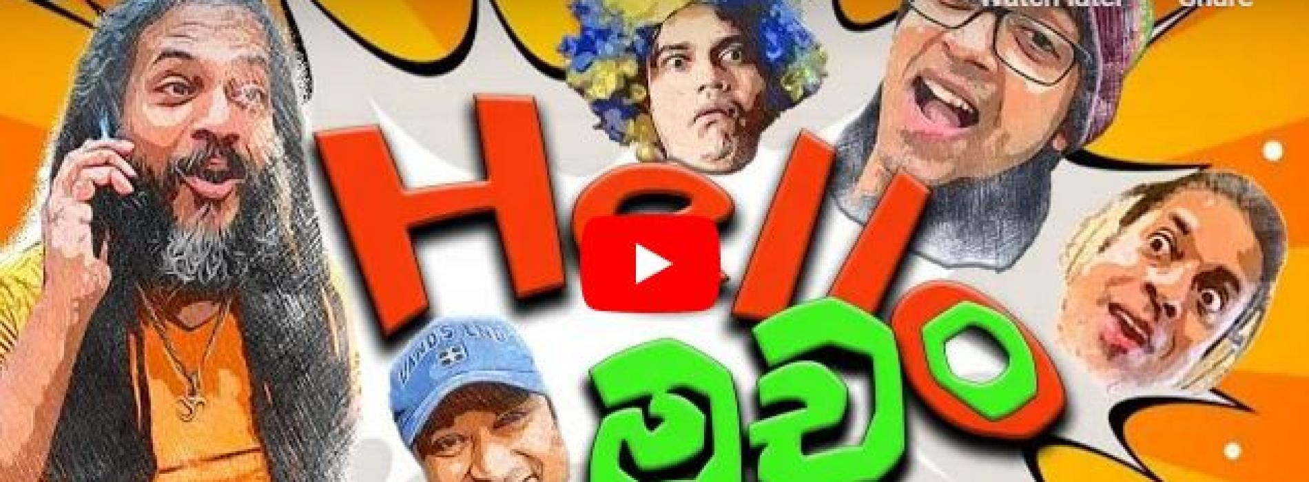 New Music : Hello Machang Music Video (Official) – By Shaman Ranaweera and Friends