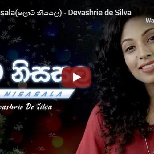 New Music : Lowa Nisasala (ලොව නිසසල) – Devashrie de Silva