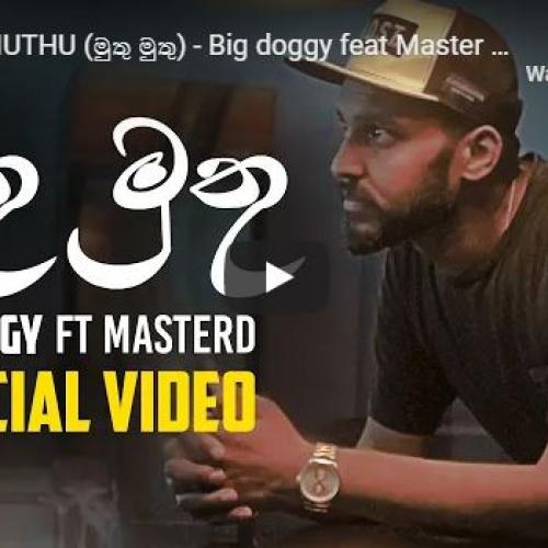 New Music : Muthu Muthu (මුතු මුතු) – Big Doggy feat Master D | Official Music Video
