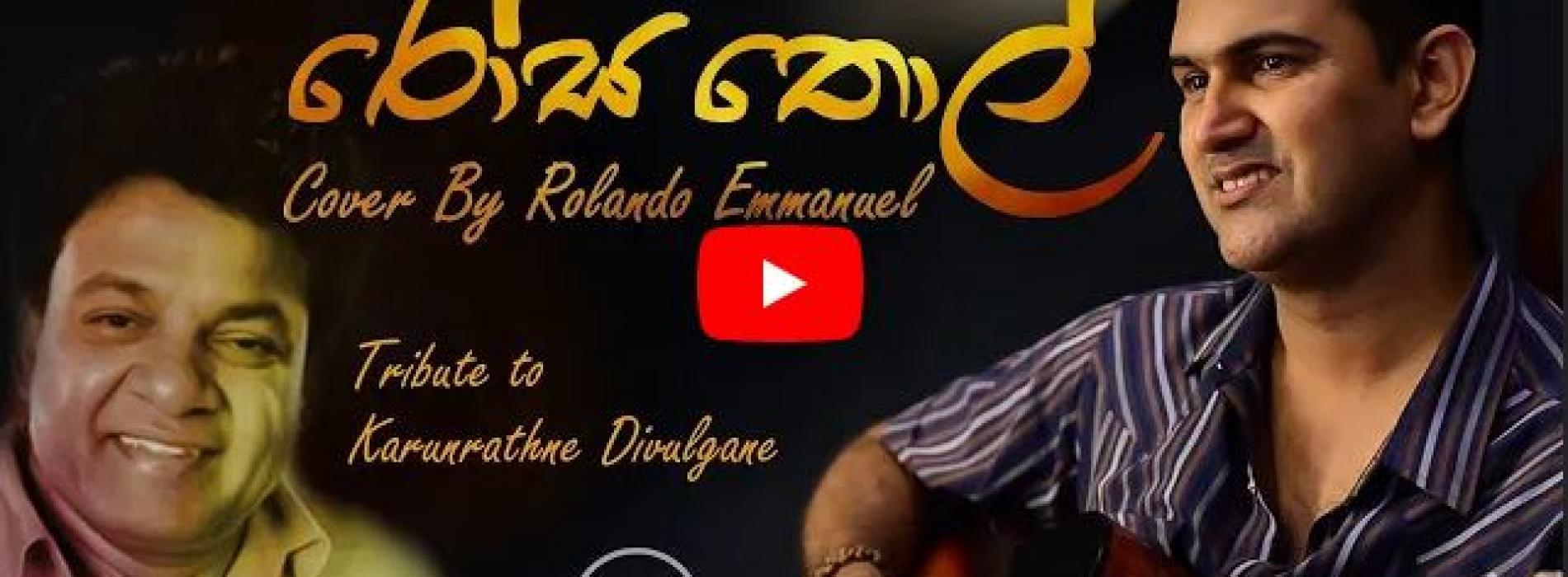 New Music : Rosa Thol Sibimi ( රෝස තොල් සිඹිමි ) – Cover By Rolando Emmanuel