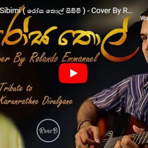 New Music : Rosa Thol Sibimi ( රෝස තොල් සිඹිමි ) – Cover By Rolando Emmanuel