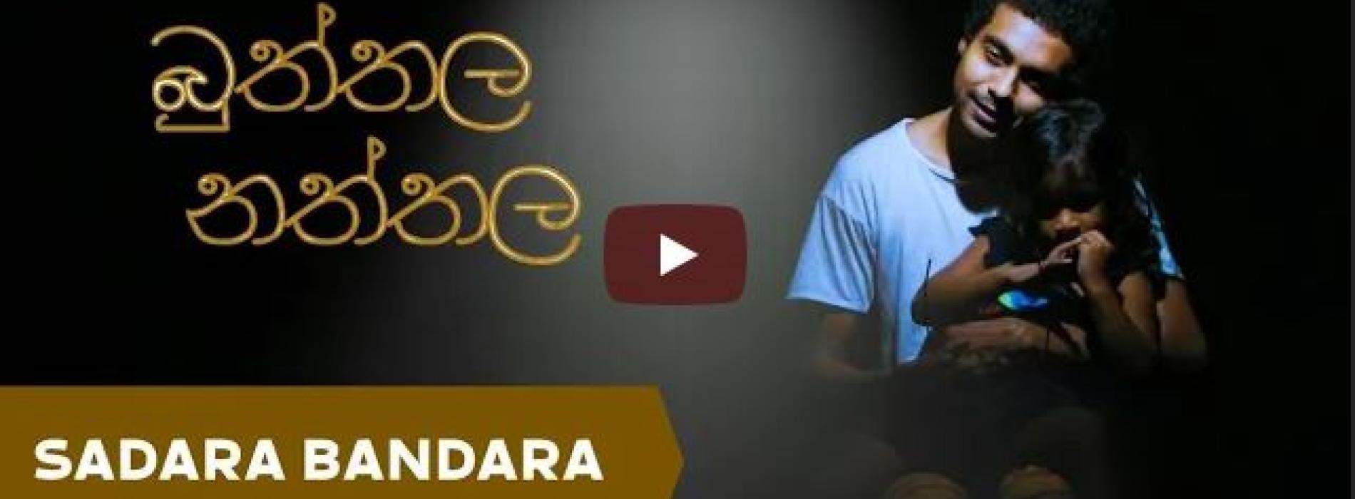 New Music : Sadara Bandara – Buththala Naththala (බුත්තල නත්තල) | Nuwan Jude Liyanage [Official Music Video]