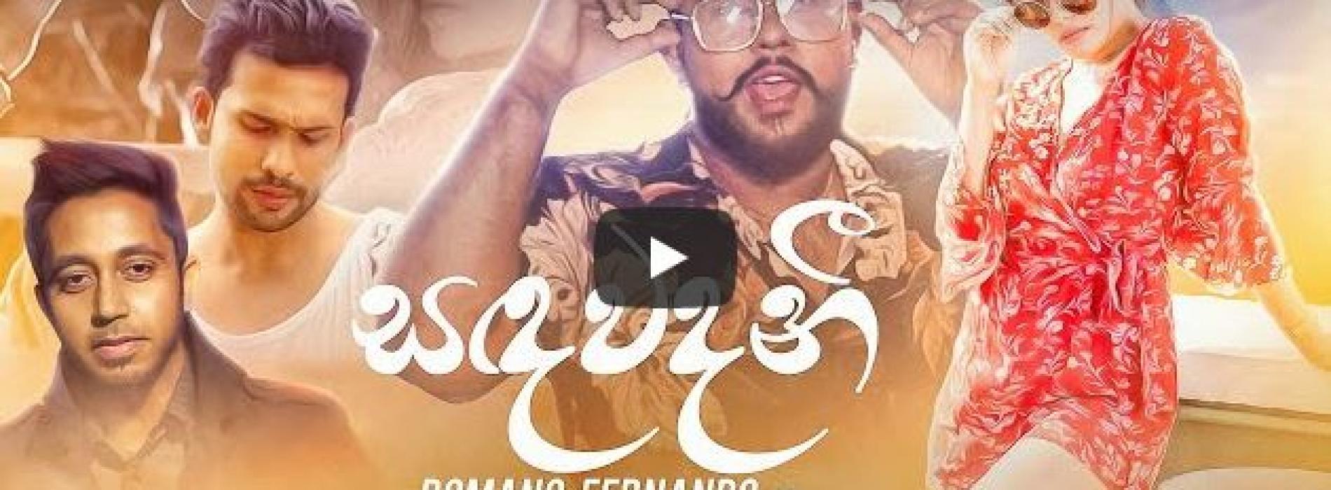New Music : Sandawadani (සඳවදනී) – Romano Fernando Ft Kaizer Kaiz – Official Music Video 2020