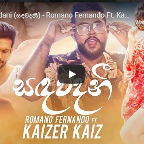 New Music : Sandawadani (සඳවදනී) – Romano Fernando Ft Kaizer Kaiz – Official Music Video 2020