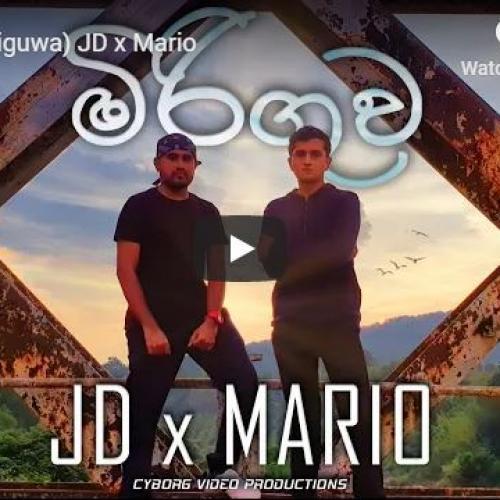 New Music : මිරිඟුව (Miriguwa) JD x Mario