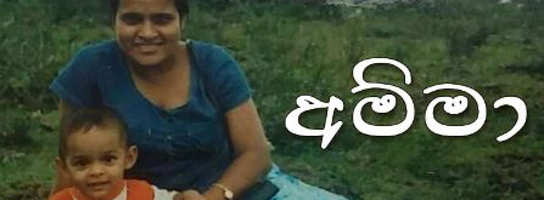 New Music : Amma – Kanishka K (Official Lyric Video)