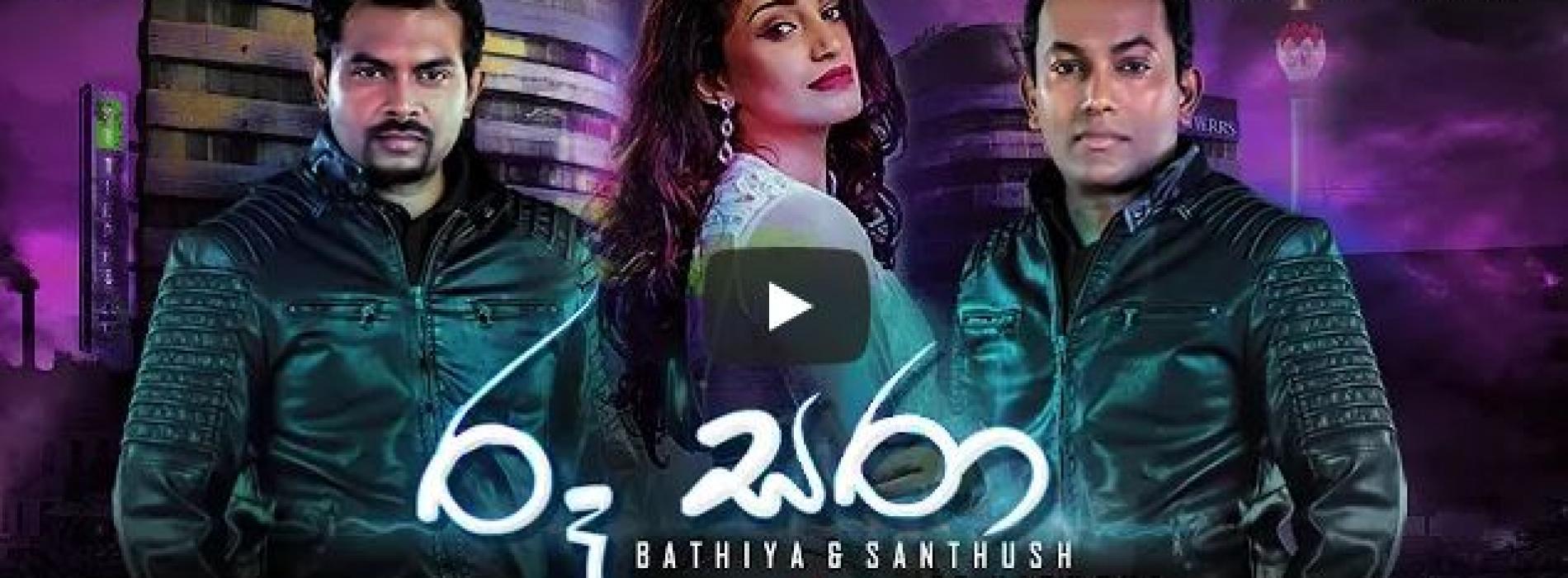 News : Bathiya N Santhush – Roo Sara Official Music Video Trailer