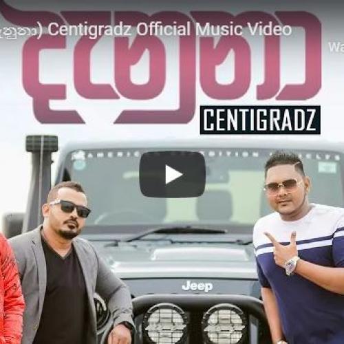 New Music : Danuna (දැනුනා) Centigradz Official Music Video