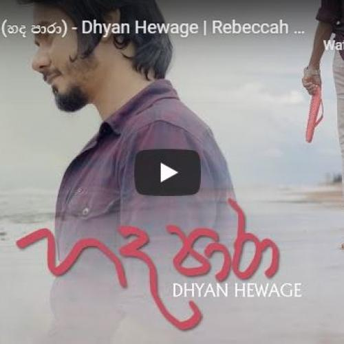 New Music : Hada Para (හද පාරා) – Dhyan Hewage | Rebeccah Shalom | JR [Official Video]