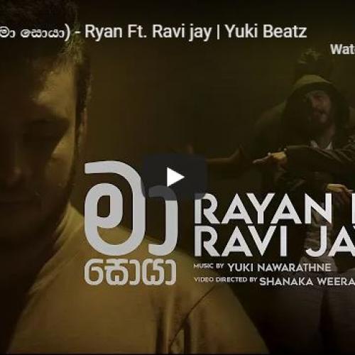 New Music : Ma Soya (මා සොයා) – Ryan Ft Ravi jay | Yuki Beatz