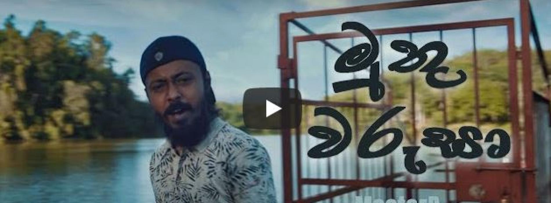 New Music : MasterD – Muthu Warusa (මුතු වරුසා) Official Music Video