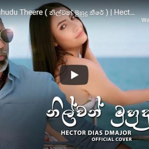 New Music : Nilwan Muhudu Theere ( නිල්වන් මුහුදු තීරේ ) | Hector Dias | Official Cover