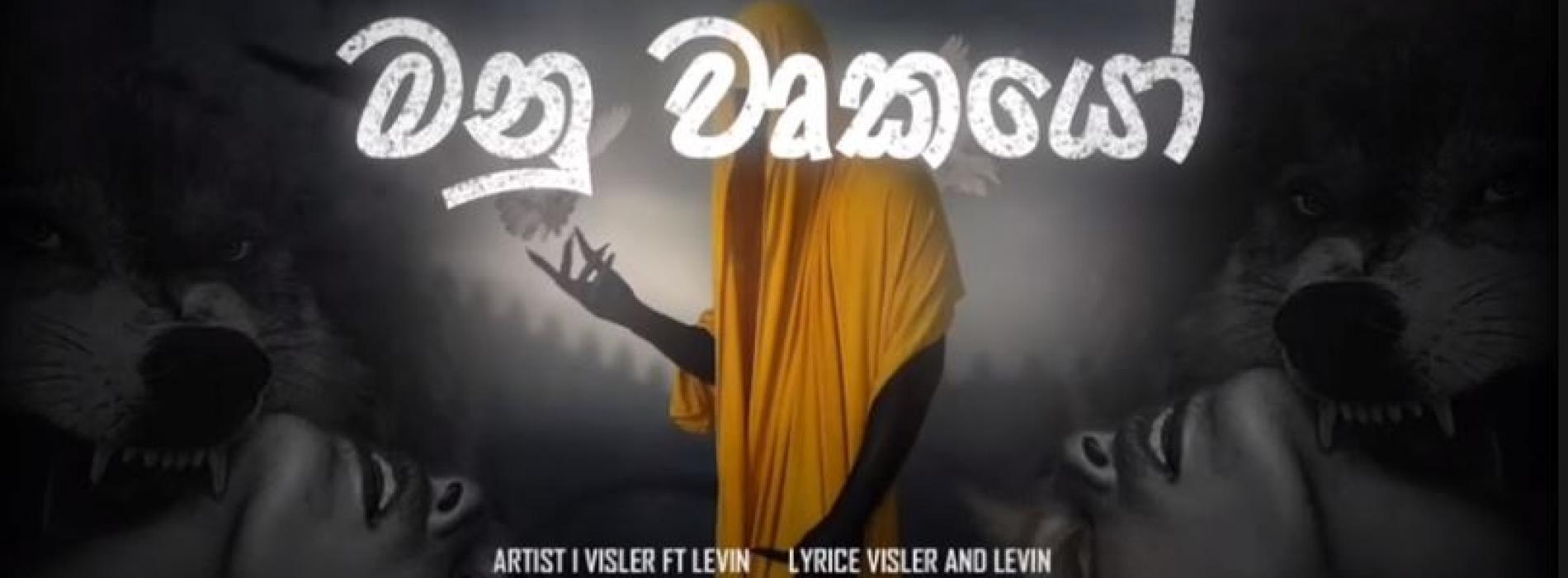 New Music : Visler – මනු වෘකයෝ (Manu Wrukayo) ft Levin (Official Audio)