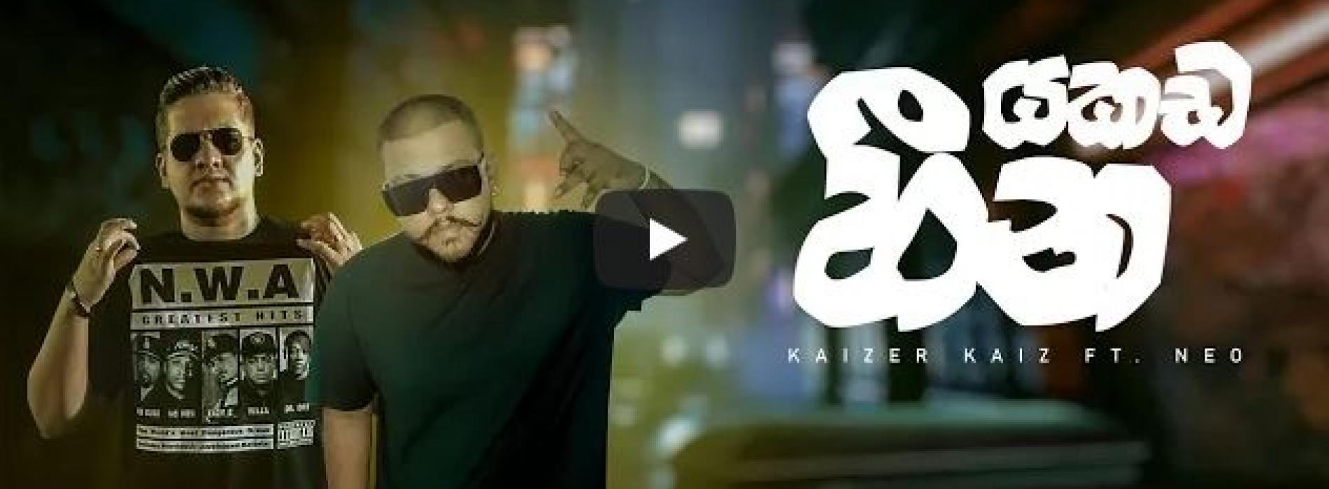 New Music : Yakada Heena | යකඩ හීන- Kaizer Kaiz x Neo (Lyrics Video)