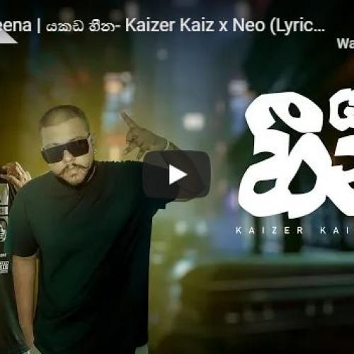 New Music : Yakada Heena | යකඩ හීන- Kaizer Kaiz x Neo (Lyrics Video)