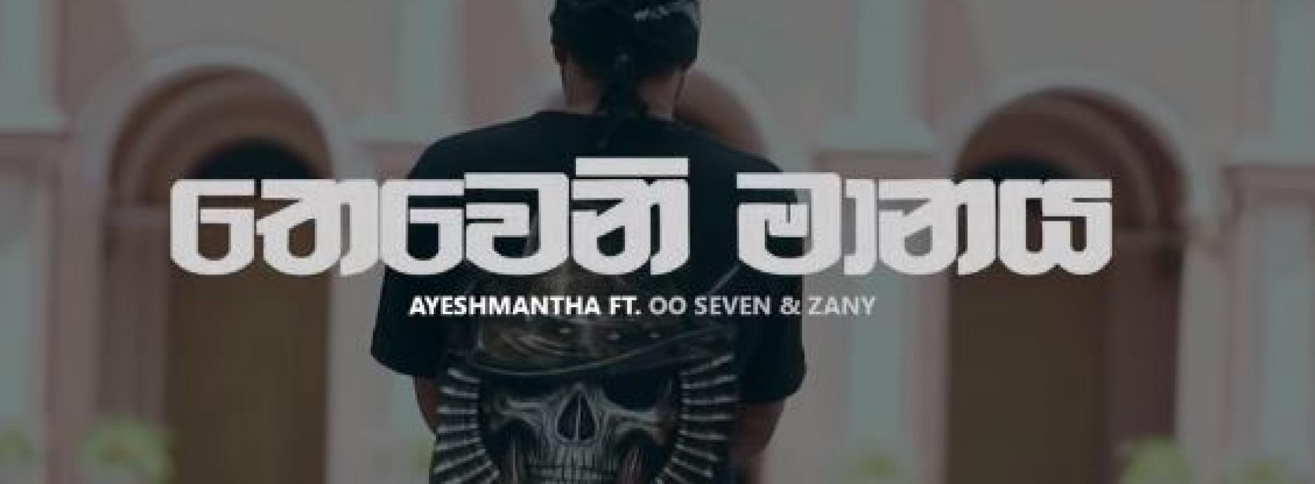 New Music : Ayeshmantha – Theweni Manaya (තෙවෙනි මානය) ft OOSeven & Zany Inzane (Official Music Video)