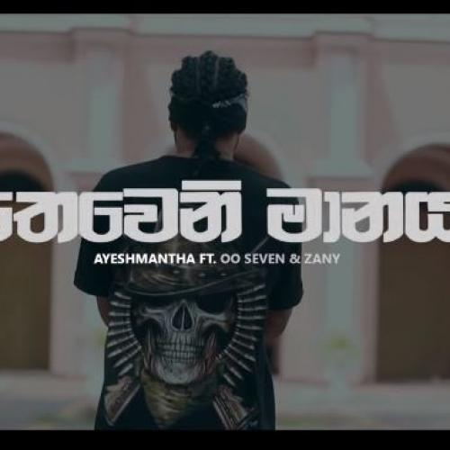 New Music : Ayeshmantha – Theweni Manaya (තෙවෙනි මානය) ft OOSeven & Zany Inzane (Official Music Video)