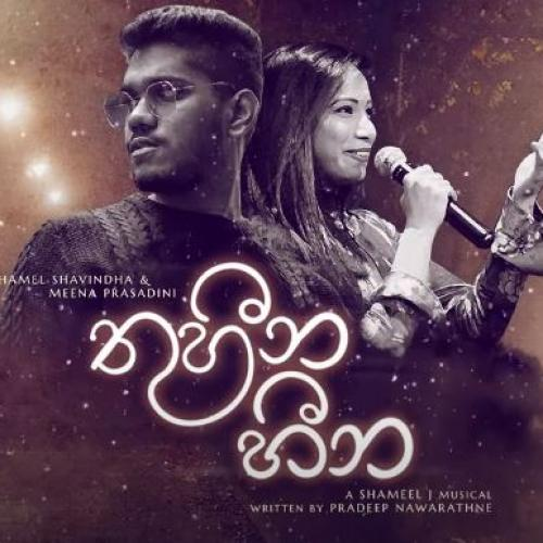 New Music : Chamel – Thuheena Heena (තුහීන හීන) ft Meena Prasadini
