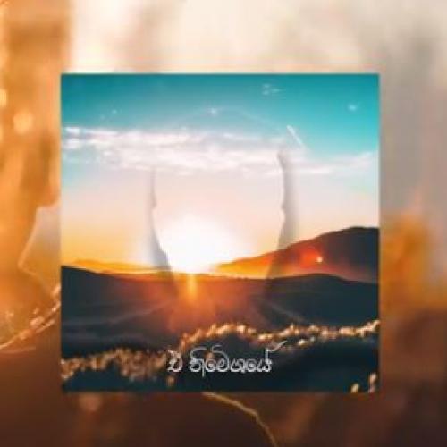 New Music : Eh Nimeshaye (එ නිමේශයේ) – Gamith (Official Lyric Video)