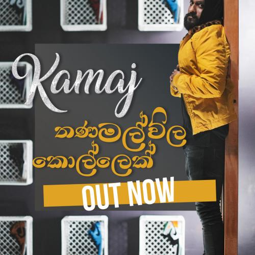 New Music : KAMAJ – Thanamalvila Kollek (Official Music Video)