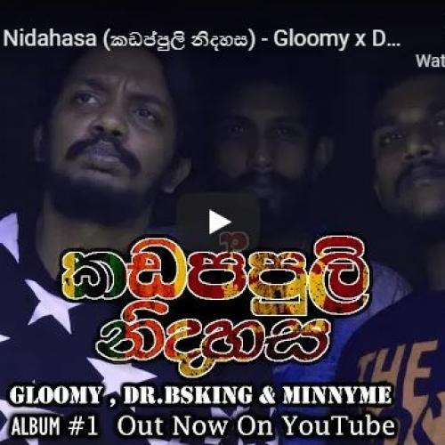 New Music : Kadappuli Nidahasa (කඩප්පුලි නිදහස) – Gloomy x Dr BSKing x Minnyme (Official Music Video)