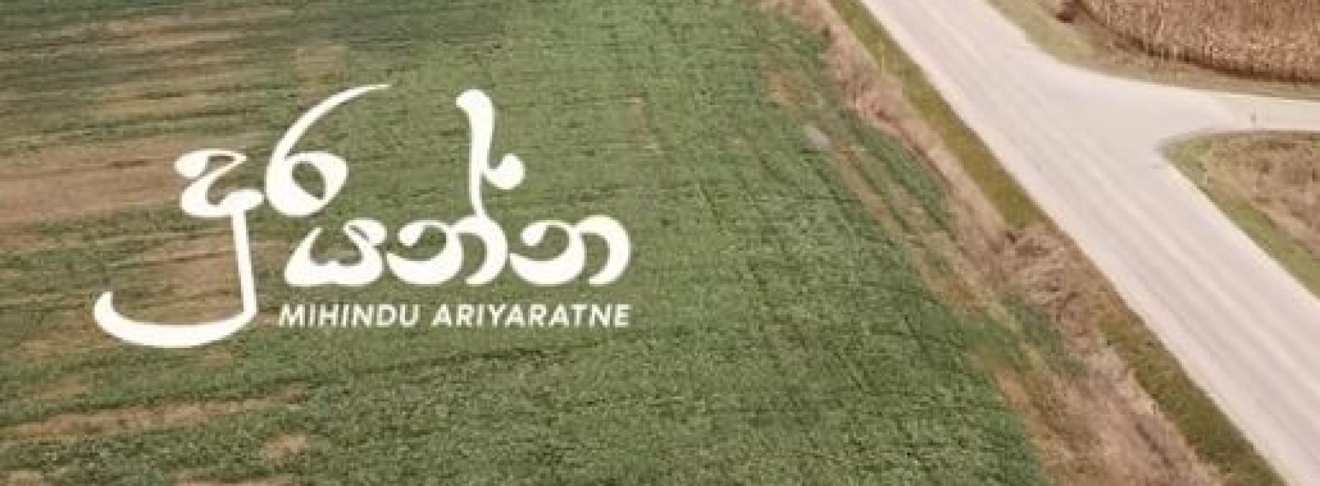 New Music : Mihindu Ariyaratne – දුර යන්න | Dura Yanna (Official Music Video)