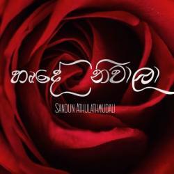 New Music : Sandun Athulathmudali – Harde Nivala