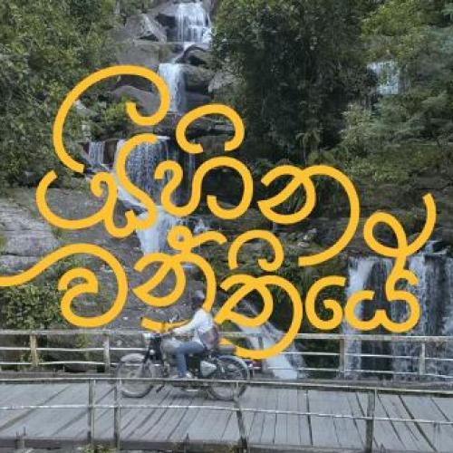 New Music : Sihinawanthiye (සිහිනවන්තියේ) – Trehan Edirisinghe