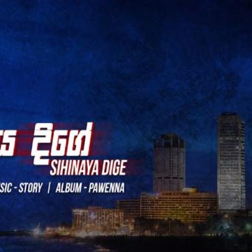 New Music : Sihinaya Dige (සිහිනය දිගේ) – STORY