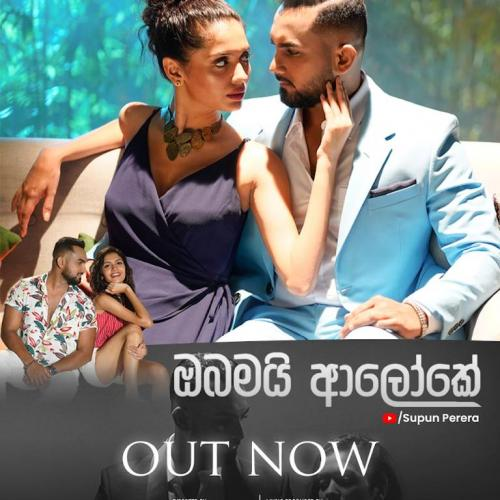 New Music : Supun Perera – Obamai Aaloke (ඔබමයි ආලෝකේ) ft Dilmin Perera [Official Music Video]