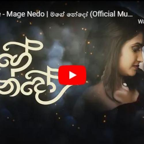 New Music : La Signore – Mage Nedo | මගේ නේදෝ (Official Music Video)