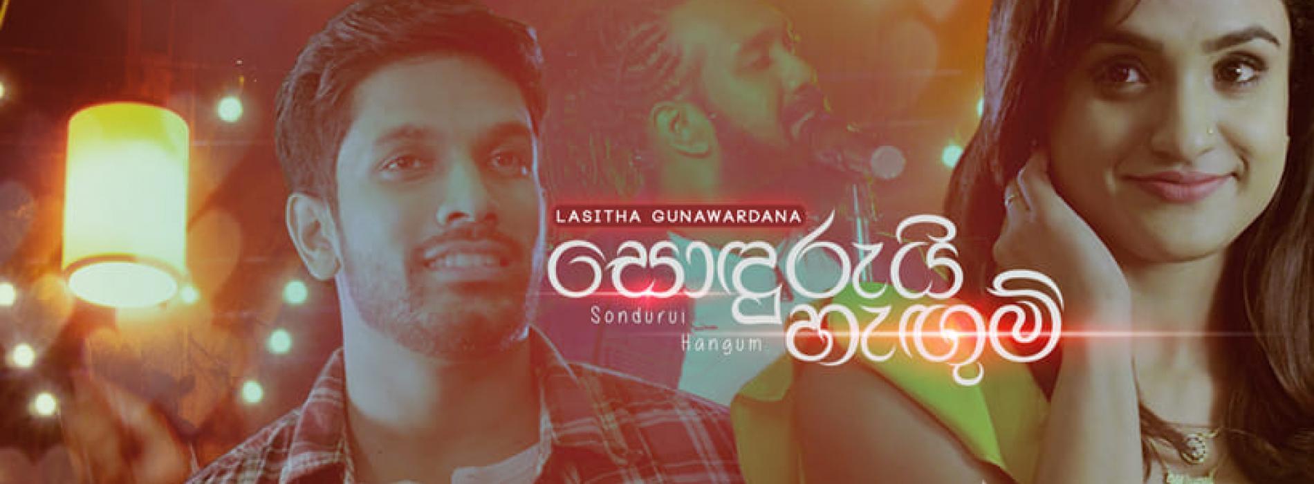 New Music : Lasitha – Sondurui Hangum (සොඳුරුයි හැඟුම්) Official Music Video