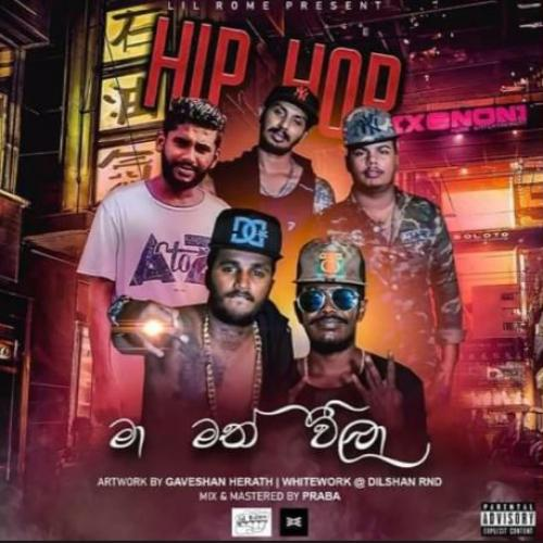 New Music : Maa Mathweela – මා මත්වීලා – Lil Rome Official Music Video