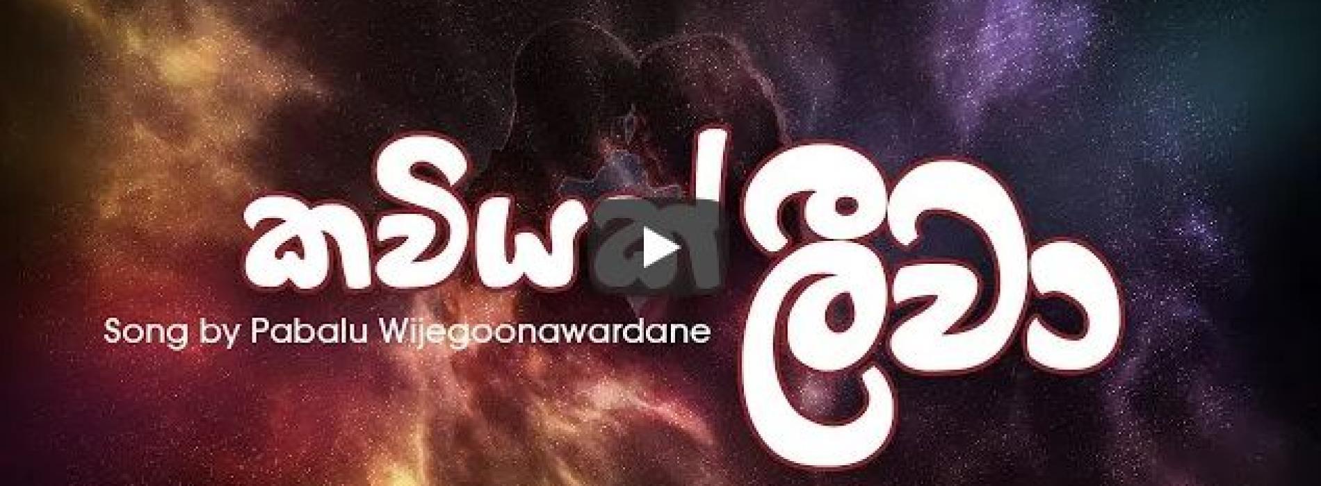 New Music : Pabalu Wijegoonawardane – කවියක් ලීවා… Kaviyak Leeva